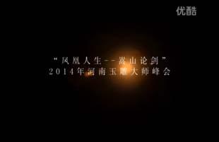 """宋世义 张錩——""""嵩山论玉"""" 2014环球体育怎么打不开了大师峰会"""